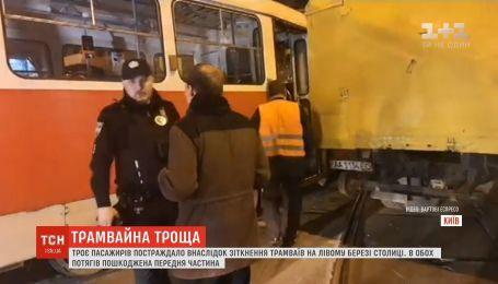 Два трамваї зіткнулися у Києві: трьох пасажирів госпіталізовано