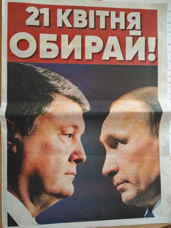 Проошенко путін, газета