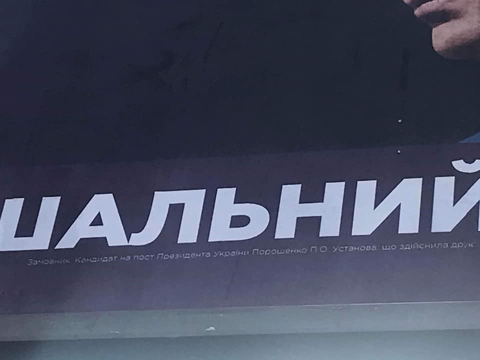 порошенко, агітація