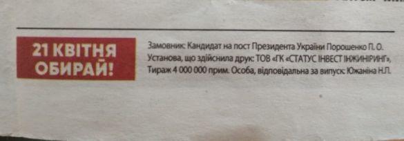 газета, порошенко