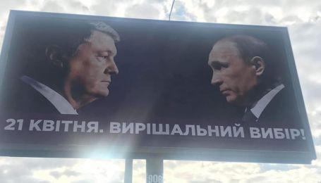 В Украине появились агитационные бигборды Порошенко с изображением Путина, в соцсетях возмущены