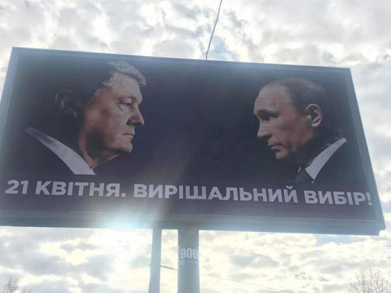 В Україні з'явилися агітаційні бігборди Порошенка з зображенням Путіна, у соцмережах обурені