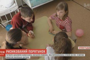 На Кировоградщине подростки остановили пожар в лесу и спасли малыша