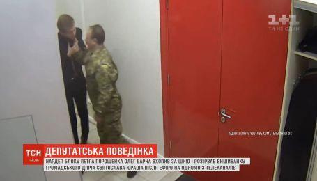 Скандальний депутат від БПП Барна розірвав вишиванку члена команди Зеленського Юраша