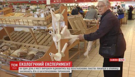 Жители Львова на день отказались от пластика