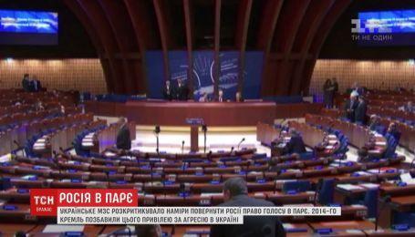 Повертати Росії право голосу в ПАРЄ не можна - Клімкін