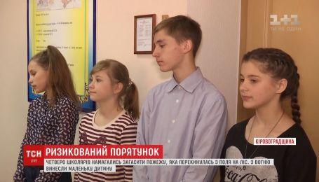 Четверо школьников рискнули жизнью ради спасения леса в Кировоградской области