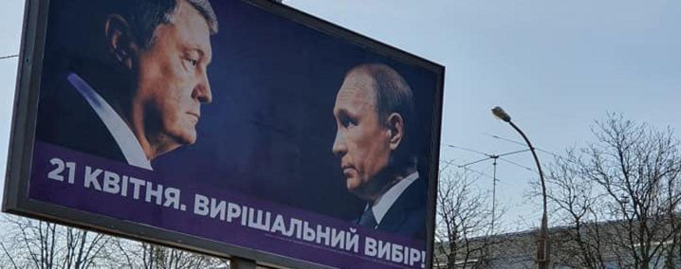 """""""Встроить Путина"""". В Сети смеются над появлением российского президента в агитации Порошенко"""