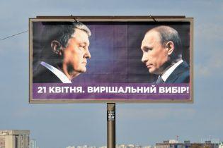 Порошенко вперше прокоментував свої скандальні білборди із зображенням Путіна