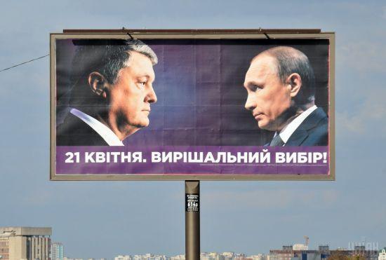 У Порошенка повідомили, що почали знімати скандальні бігборди з Путіним