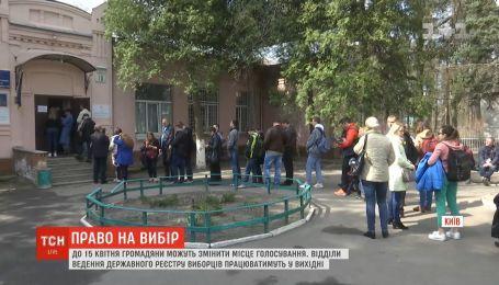 До 15 апреля смогут изменить место голосования украинцы