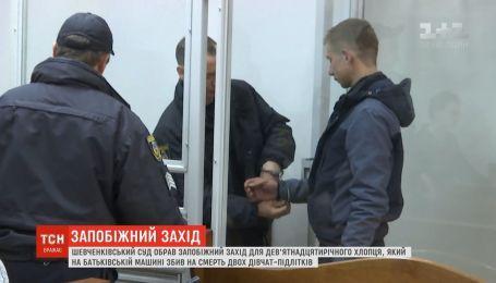 Виновник трагической гибели девушек в Киевской области признает свою вину