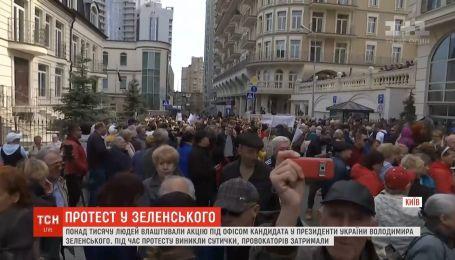 Пенсіонери, блогери та молодики протестували під штабом Зеленського