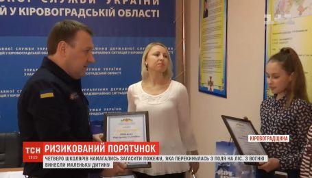 Школьники остановили пожар и спасли мальчика в Кировоградской области