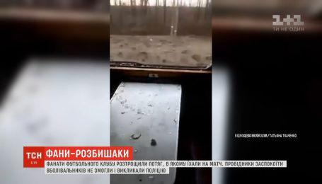 """Болельщики разгромили поезд, в котором ехали на матч """"Карпаты-Ингулец"""""""