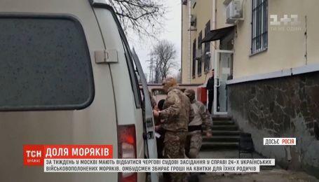 Небайдужих закликають допомогти зібрати кошти рідним моряків на поїздку до Москви