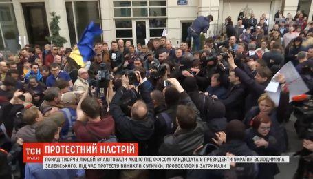 Пикет возле офиса Зеленского: полиция задержала 2 провокаторов
