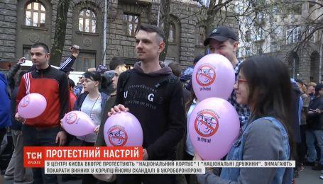 """""""Нацкорпус"""" та """"Нацдружини"""" вимагали покарати фігурантів скандалу в Укробонпромі"""