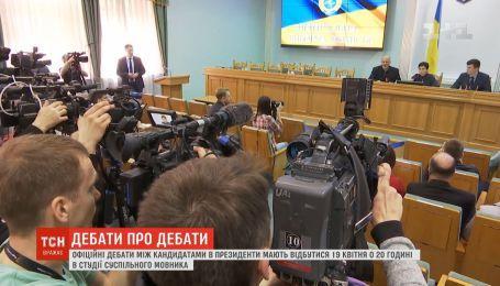 Зустріч кандидатів за межами студії UΛ:Перший можлива, але за кошти штабів - ЦВК