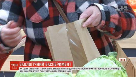 Наступного разу Львів відмовиться від пластику на три дні