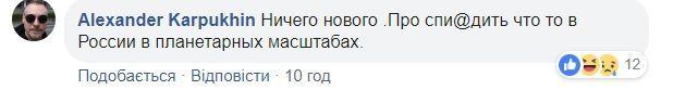 Путін проспиздили_1