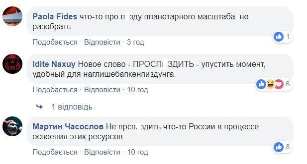 Путін проспиздили_2