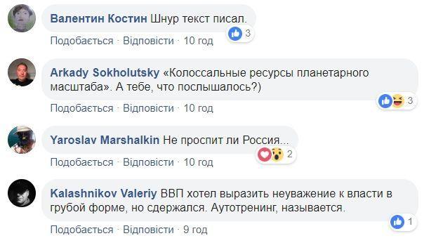 Путін проспиздили_4