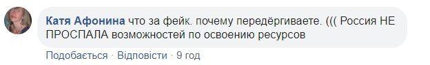 Путін проспиздили_5