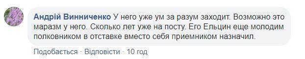 Путін проспиздили_6