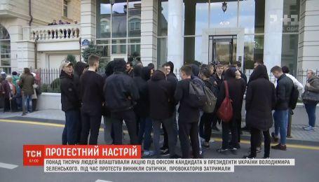 Полиция задержала провокаторов, которые пытались подраться возле офиса Зеленского