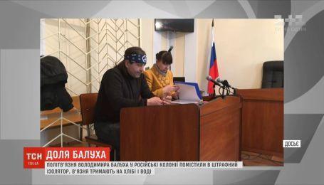 Політв'язня Володимира Балуха помістили в штрафний ізолятор колонії російського Торжка