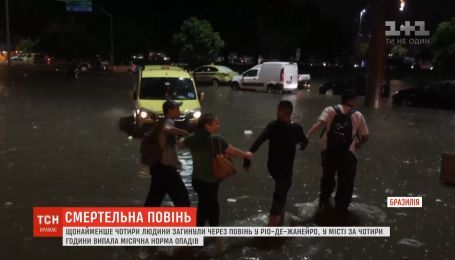 У Ріо-де-Жанейро за чотири години випала місячна норма опадів