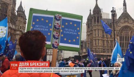 В Брюсселе лидеры стран-членов ЕС собираются на чрезвычайный саммит по Brexit
