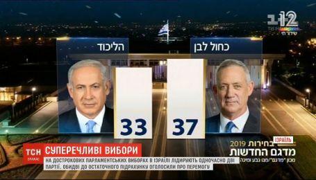 Наперегонки в парламент: в Израиле одновременно две партии объявили о победе