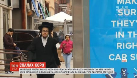Из-за нежелания иудеев вакцинироваться от кори в Нью-Йорке объявили чрезвычайное положение