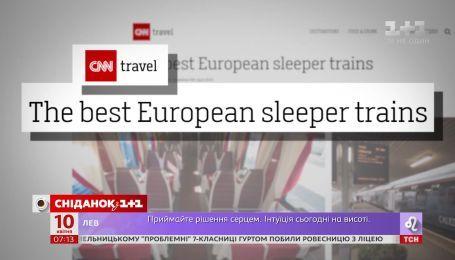 Украинский поезд вошел в список лучших ночных поездов Европы - Экономические новости