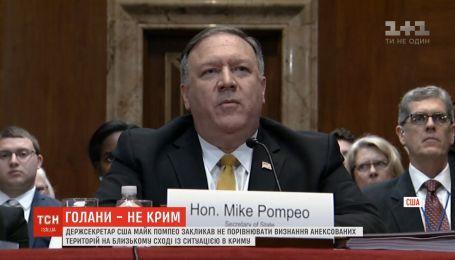 Майк Помпео закликав не порівнювати визнання анексованих територій на Близькому Сході із ситуацією в Криму