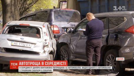 В Днепре грузовик потрощил сразу 12 автомобилей