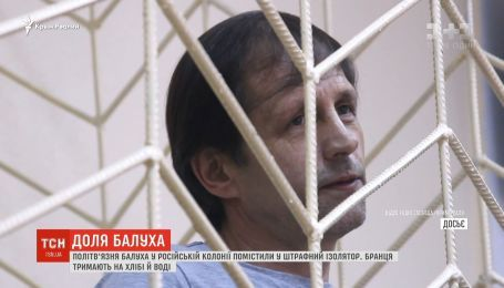 Российские тюремщики не позволяют передавать Владимиру Балуху продукты