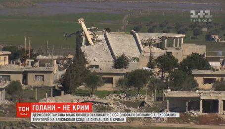 Госсекретарь США призвал не сравнивать признание Голанских высот и оккупацию Крыма