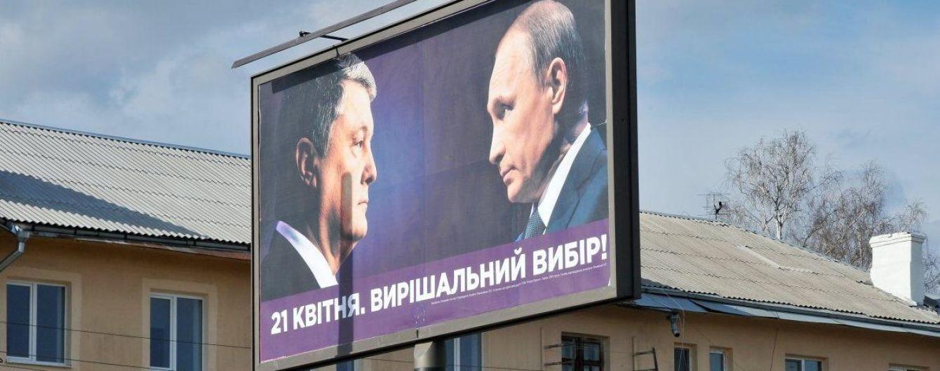 Израильский политтехнолог открестился от Порошенко и бигбордов с Путиным