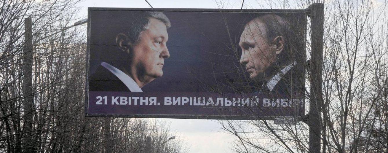 """""""Нам Путіна у місті непотрібно"""". Мер Черкас пообіцяв демонтувати """"аморальні"""" борди з Порошенком і президентом РФ"""