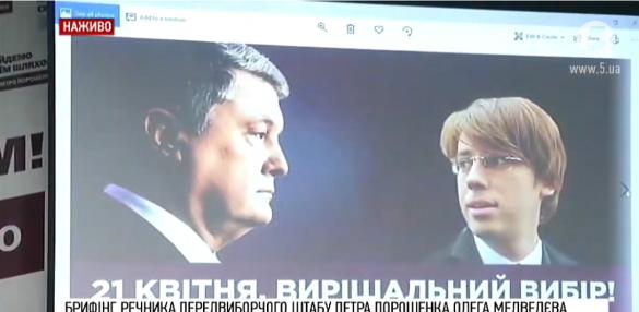 Порошенко та Галкін