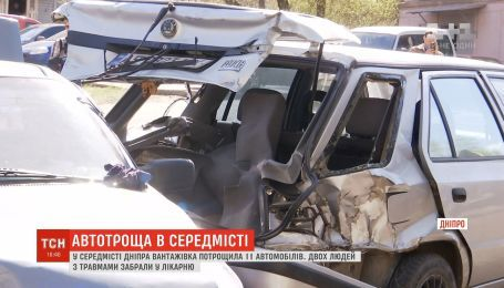 Массовое ДТП в Днепре: грузовик потрощил 11 автомобилей, есть пострадавшие
