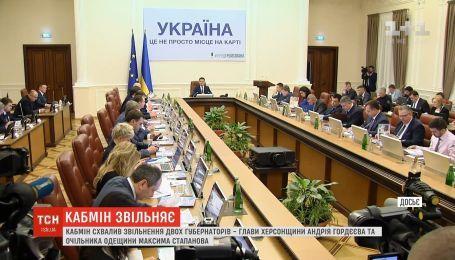 Кабмін схвалив звільнення губернаторів Одеської та Херсонської ОДА