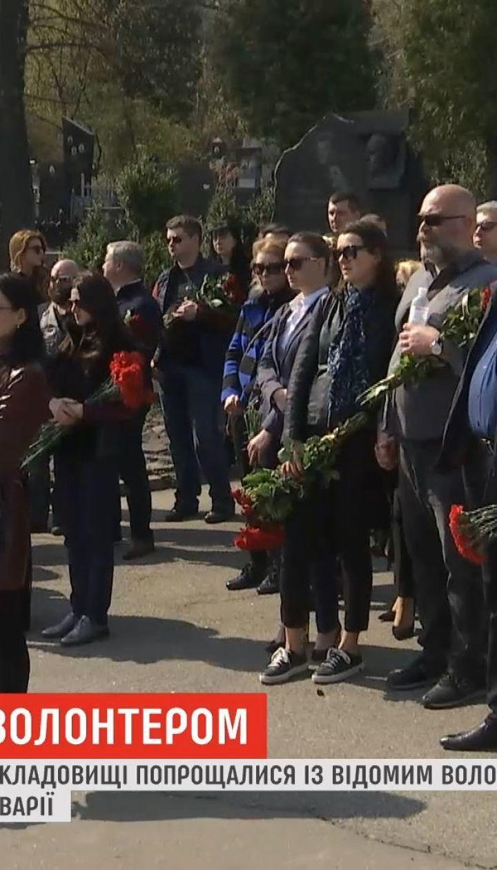 В столице простились с известным волонтером Владимиром Слабовским