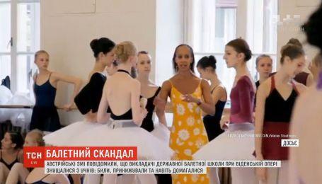 Педагогів Віденської балетної школи звинуватили у домаганнях та знущаннях над учнями