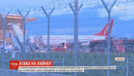 В аэропорту Албании вооруженные преступники похитили до10 миллионов евро с самолета