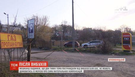У Кропивницькому збирають підписи на закриття АЗС, біля якої лунали вибухи