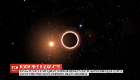 Вченим вперше в історії вдалося сфотографувати ореол світла навколо чорної діри